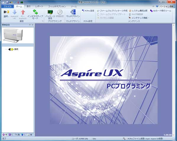 aspire ux プログラミング マニュアル